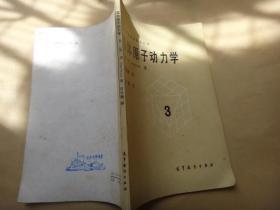 晶体原子动力学丛书.3