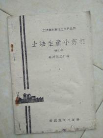 土法和小型化工生产丛书:《土法生产小苏打》(修订本)