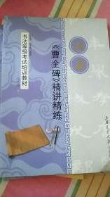 书法等级考试培训教材 王羲之《兰亭序》精讲精练