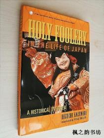 【英文原版】Holy Foolery in the Life of Janpan:A History Overview by Higuchi Kazunor(精装插图本)