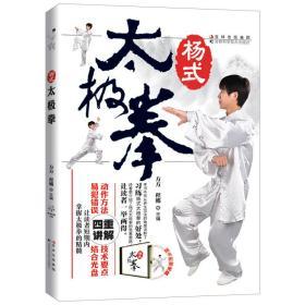 杨式太极拳-随书附赠光盘