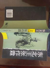 东北王张作霖(历史漩涡人物书系)