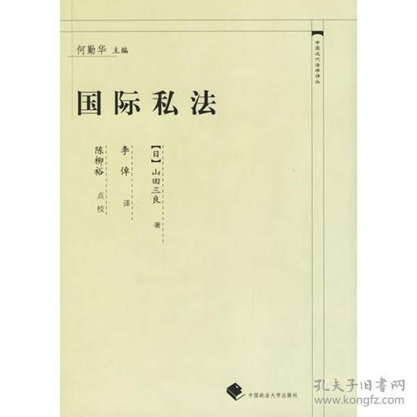 中国近代法学译丛:国际私法(精)