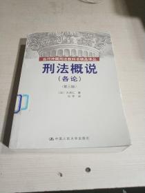 刑法概说(各论)(第三版)(一版一印)