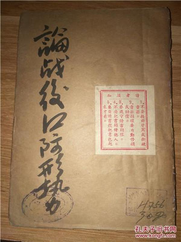 论战后国际形势【1948年出版】