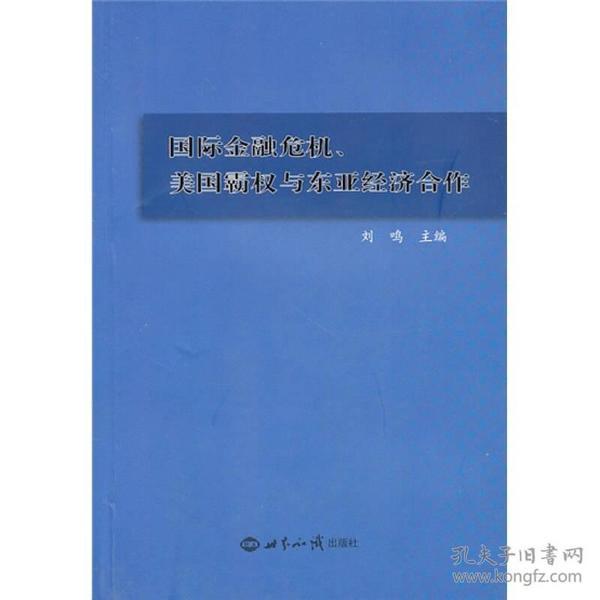 国际金融危机、美国霸权与东亚经济合作