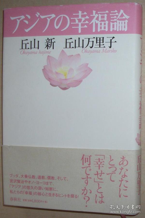 日文原版书 アジアの幸福论 丘山新 亚洲古代的幸福价值观
