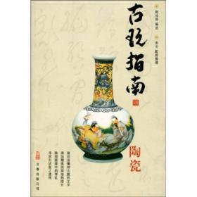 古玩指南——陶瓷(修订版)