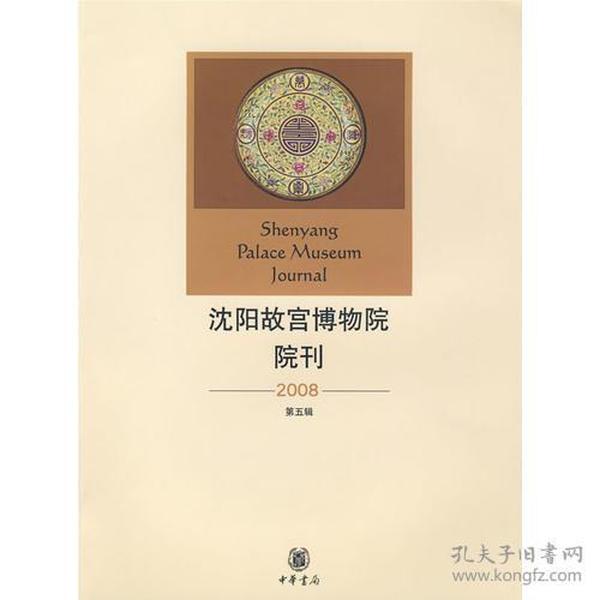 沈阳故宫博物院院刊(2008第五辑)