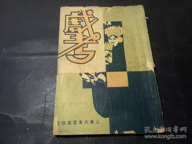 民国平装书:戏考 第十七册(上海大东书局印行) 【戏剧剧本类】