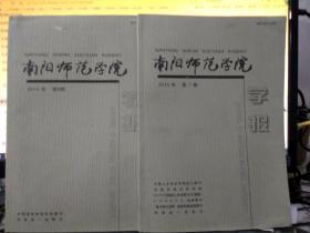 南阳师范学院学报2014年(第六期、第七期)