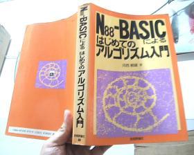 N88-BASICによる はじめてのァ ルゴリズム入门