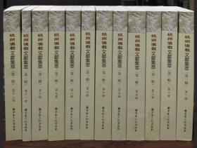 杭州佛教文献集萃(全十二册)