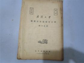 武汉大学图书馆新编图书目录·总第十五号