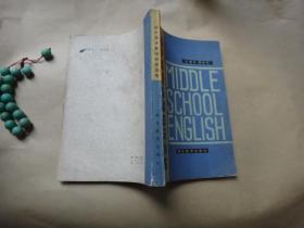 初中英语基础知识训练 (作者签名赠送本)