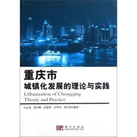 重庆市城镇化发展的理论与实践