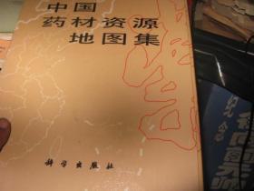 中国药材资源地图集 带盒装
