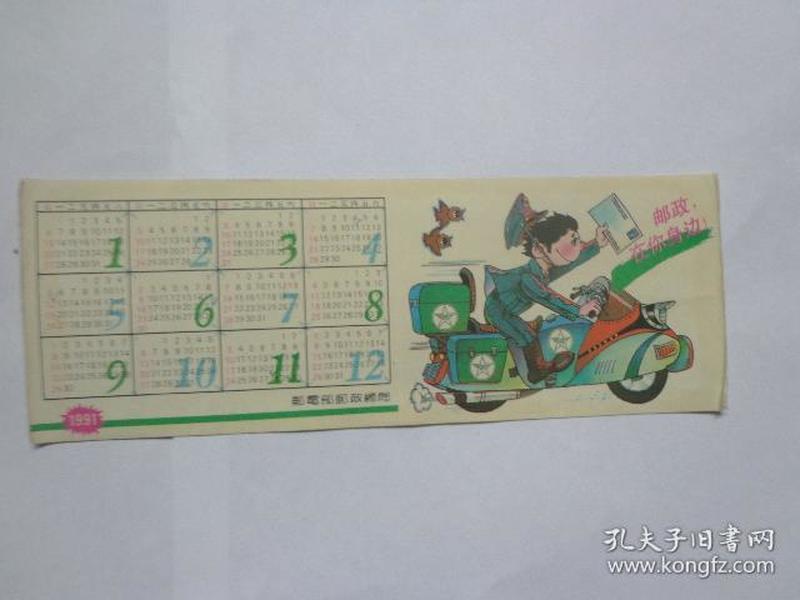 91年邮电部邮政总局(邮政,在你身边)宣传年历片