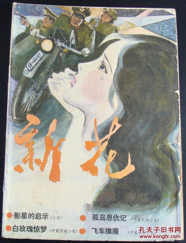 新花1985年8月总第19期