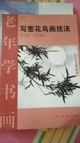 写意花鸟画技法 第六册 兰竹树石