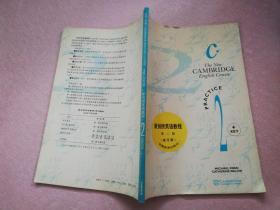 新剑桥英语教程.第二册(练习册)
