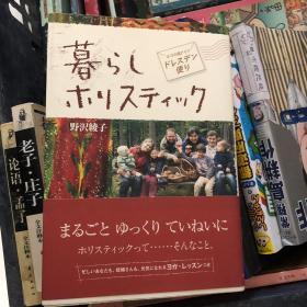 日文图书3