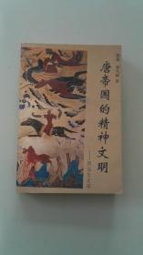 唐帝国的精神文明——民俗与文学