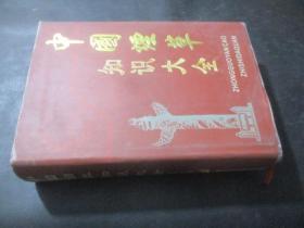 中国烟草知识大全