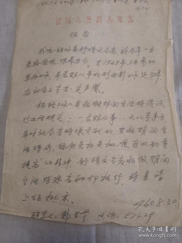 北京市人民艺术剧院;1960年【关于舒绣文病休期间待遇问题报告】