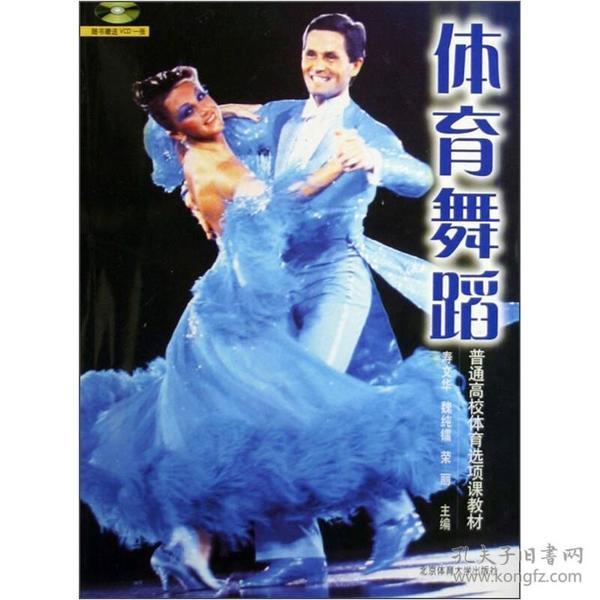 普通高校体育选项课教材:体育舞蹈