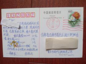 实寄明信片,2004重庆机盖邮戳、落地戳,60分牡丹邮资片(英文一版),背面金剑之光,单张,品好