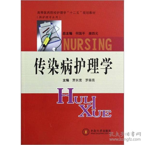 """高等医药院校护理学""""十二五""""规划教材:传染病护理学(供护理专业用)"""