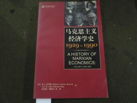 《马克思主义经济学史1929——1990》