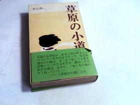 草原の小道 (短编小说佳作12篇) [日文版]