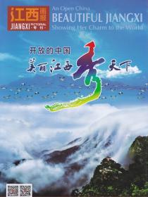 江西画报——开放的中国美丽江西秀天下午[2017年专刊]