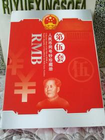 第五套人民币同号钞珍藏册(豹子号777)(百分百真币,假一陪十)