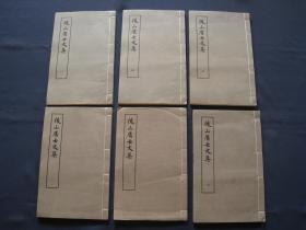后山居士文集 线装本全六册  上海古籍出版社1982年一版一印 影印宋刻本 私藏好品