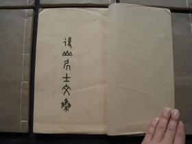 后山居士文集 線裝本全六冊  上海古籍出版社1982年一版一印 影印宋本 私藏好品