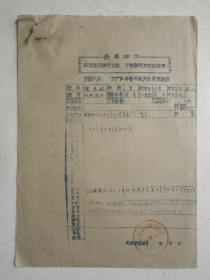 革委会成员任免呈报表及材料(4)