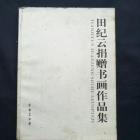 《田*纪*云捐赠书画作品集》  (毛笔签名本) [柜3-1-1]