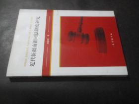 近代新疆南疆司法制度研究