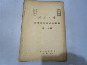 武汉大学图书馆新编图书目录·总第十七号
