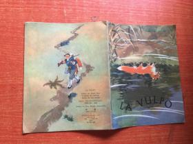 狐狸 世界语 彩色连环画 1964年1版