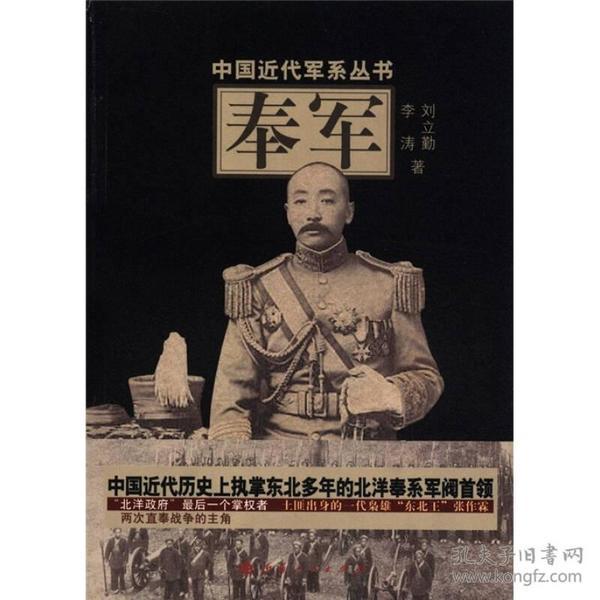中国近代军系列丛书:奉军