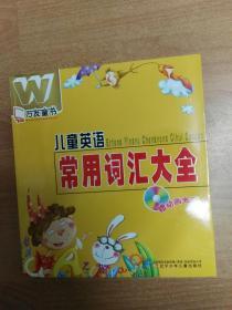 万友童书 儿童英语常用词汇大全(附光盘)