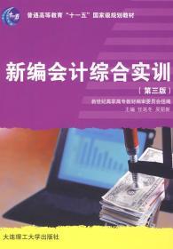 """新编会计综合实训(第5版)/普通高等教育""""十一五""""国家级规划教材"""