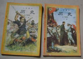 80年代老課本: 老版小學歷史課本《上下集》