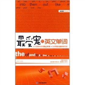 最受宠的英文单词(1-2次)