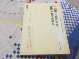 中国现代司法(检察)保障体制改革研究