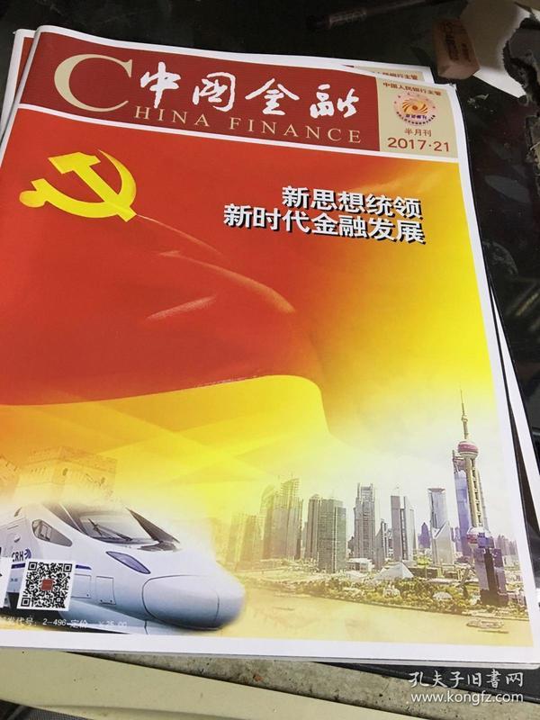 中国金融2017年第21期